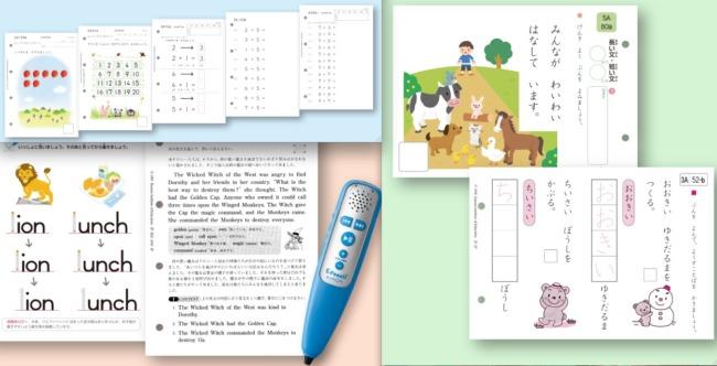 幼児通信教育教材比較公文式
