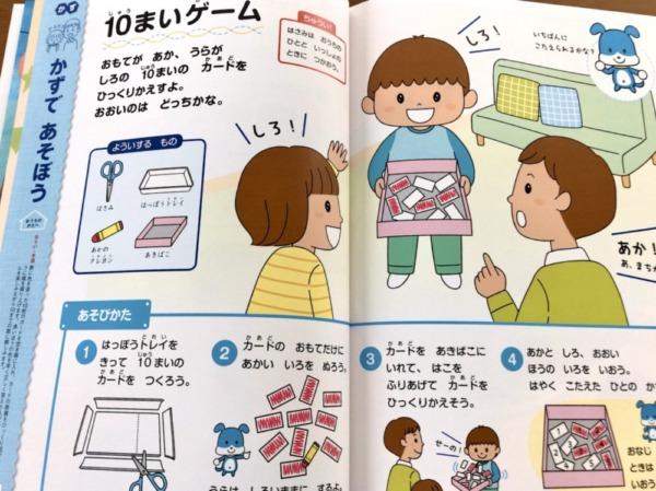 Z会幼児年中3月号の体験ゲーム