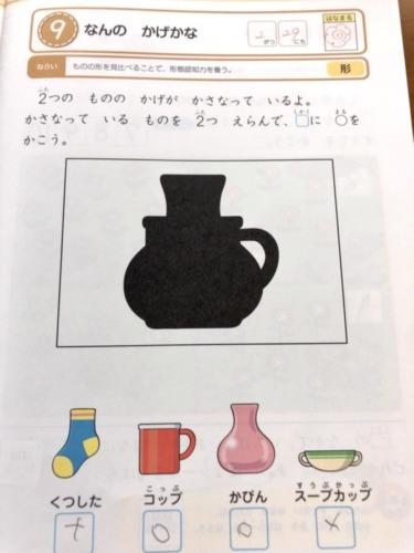 Z会幼児年中3月号の形ワーク