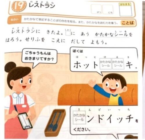 Z会幼児年中3月号のカタカナワーク