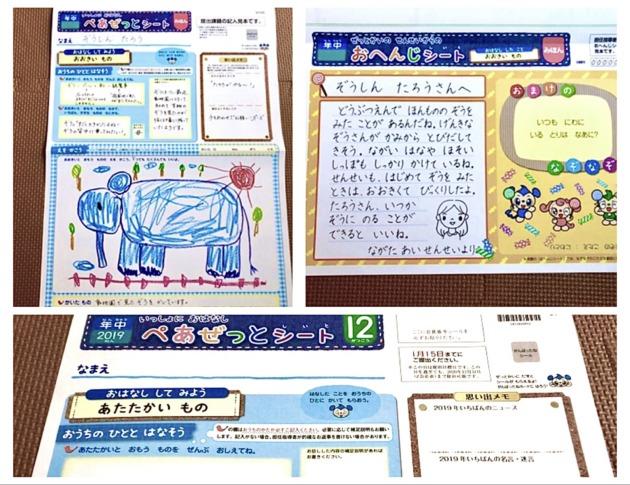 Z会幼児コースの添削課題
