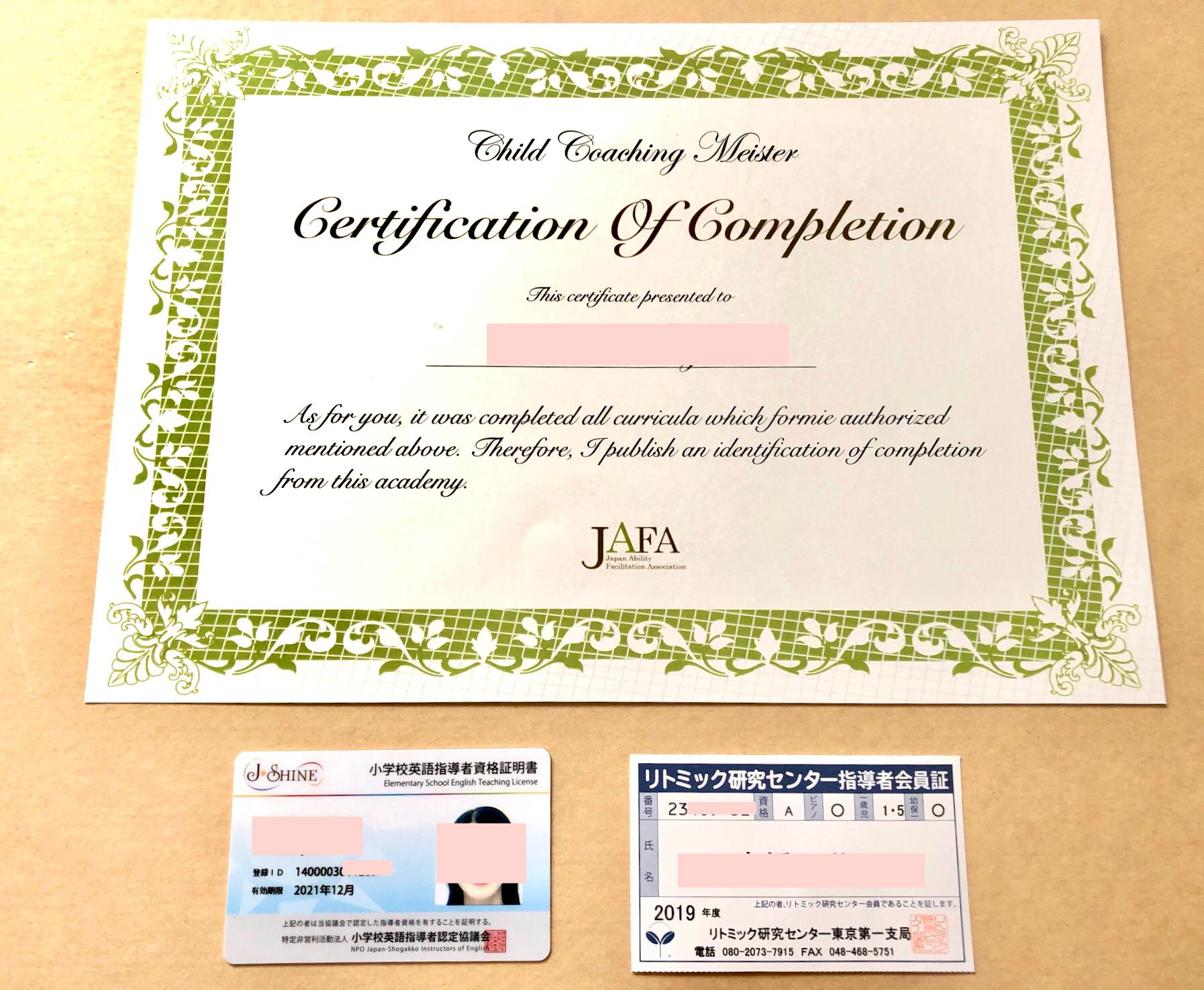 子供教育の資格証明書