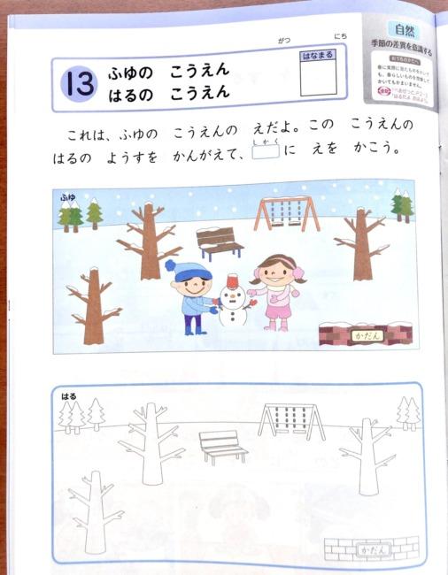 Z会幼児年長4月号自然ワークのレビュー