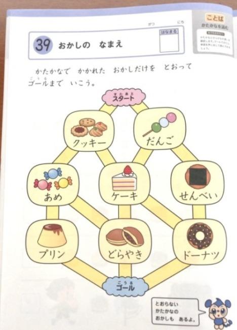 Z会幼児年長4月号のカタカナワークのレビュー