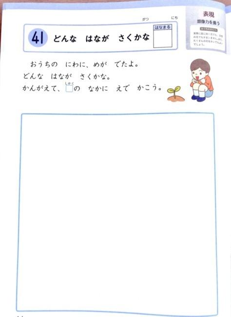 Z会幼児年長4月号アウトプットワークの効果