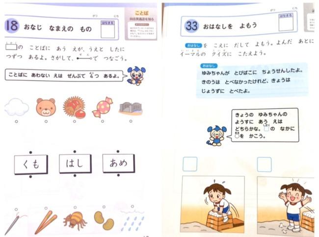Z会幼児年長4月号言葉ワークのレベル