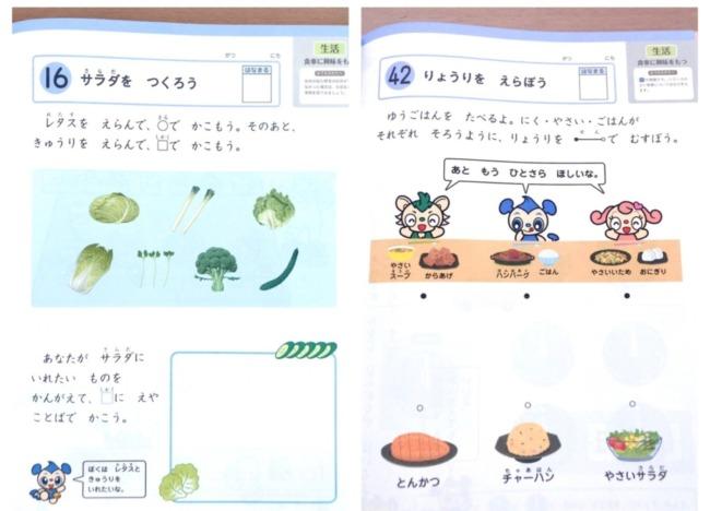 Z会幼児年長4月号食育ワークの効果
