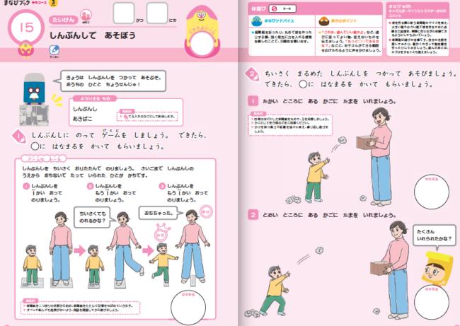 まなびwith幼児コースのワーク