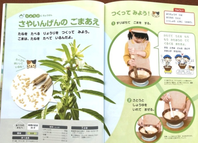 Z会幼児コースの食育子供レシピ