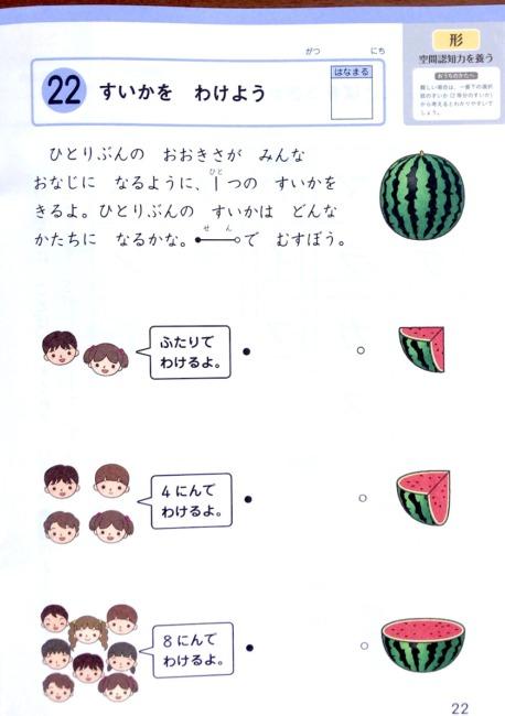 Z会幼児コースの図形ワーク