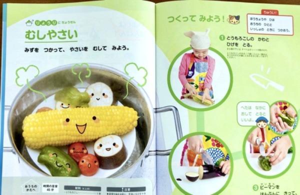 Z会幼児コースの食育レシピ