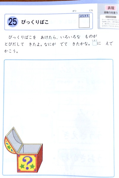Z会年長表現ワーク