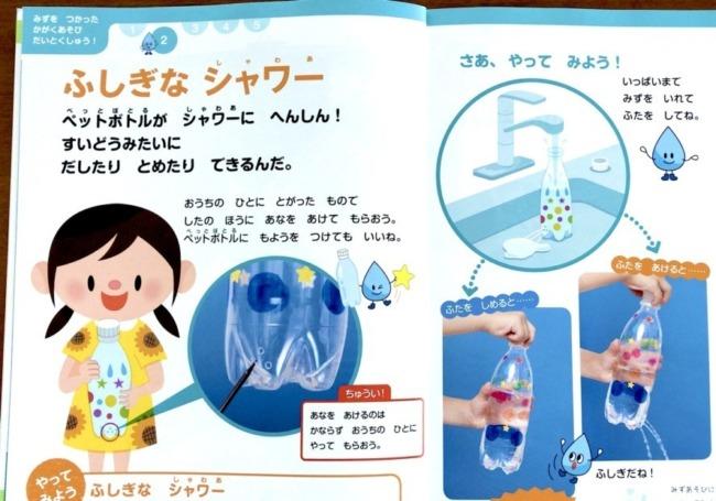 Z会幼児年長実体験学習水