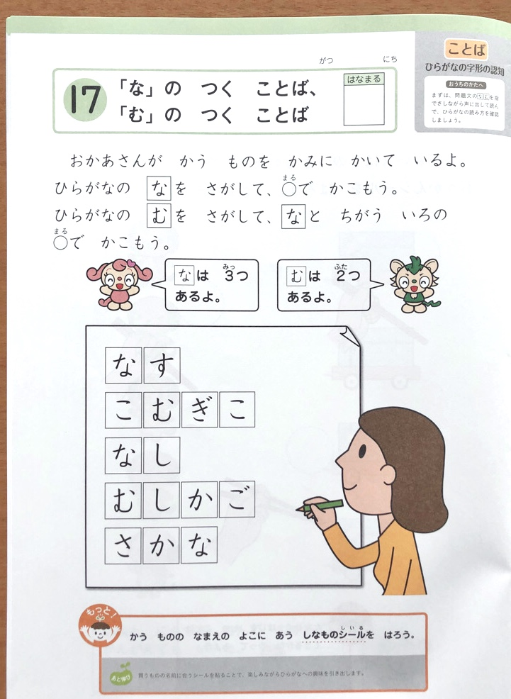 Z会3歳年少勉強ブログ