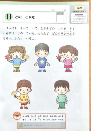 Z会幼児年少ブログ論理ドリル