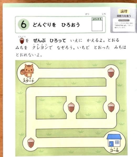 Z会幼児年少ブログ