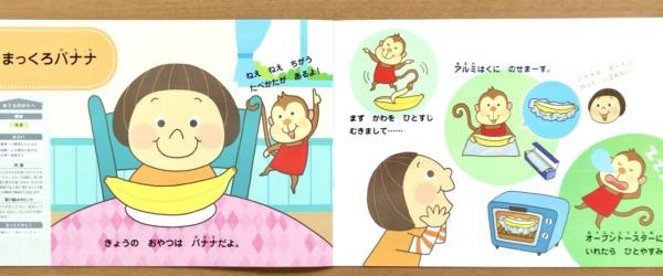 Z会幼児年少ブログ食育焼きバナナ