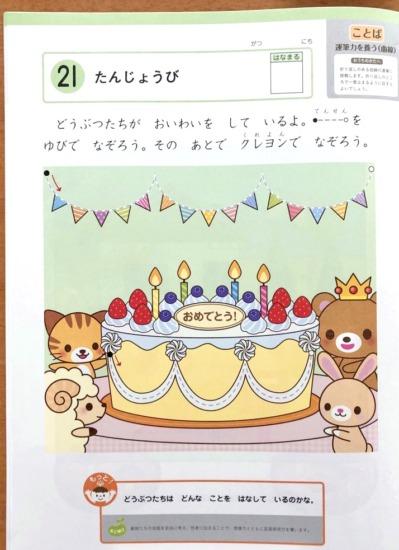 Z会幼児年少ブログ運筆ワーク
