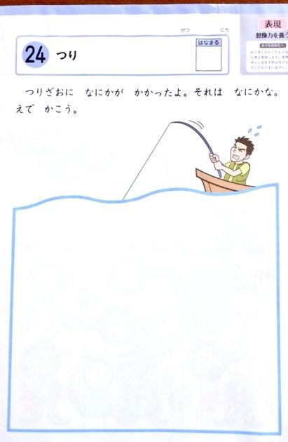 Z会幼児年長絵を描く課題