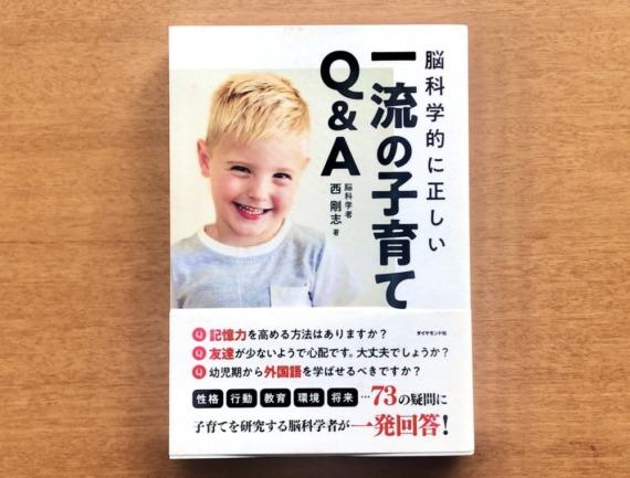 脳科学の子育ておすすめ本