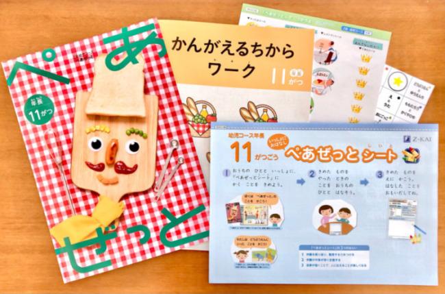 Z会幼児コースの口コミブログ