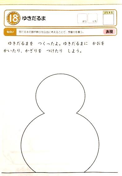 Z会幼児表現ワーク