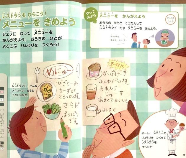 Z会幼児年長レストラン体験