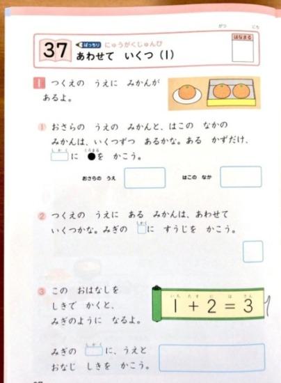 Z会幼児年長計算式ドリル