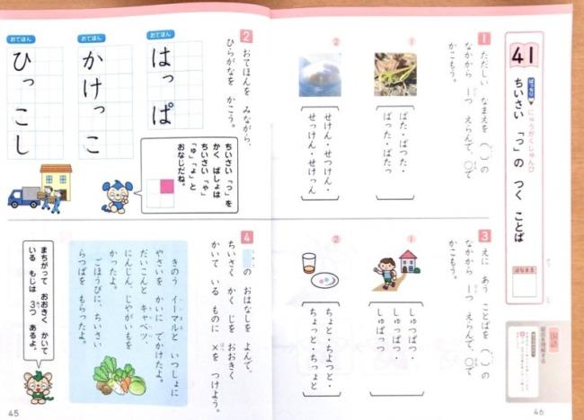 Z会幼児年長国語準備ワークドリル