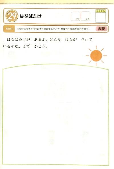 Z会幼児年中コース表現ワーク