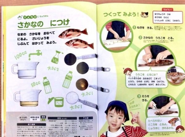 Z会幼児食育料理体験