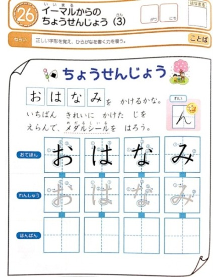 Z会幼児文字ワークドリル
