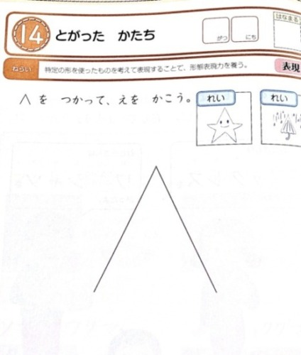 Z会幼児表現ワークの効果