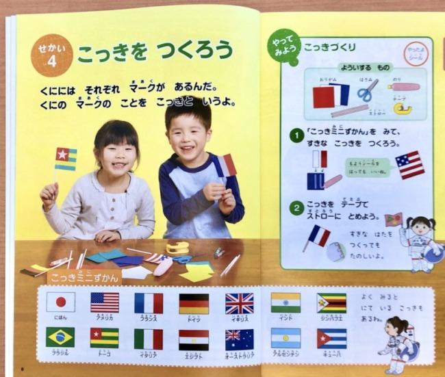 Z会幼児年長実体験学習国旗
