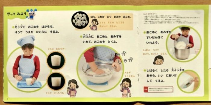 Z会幼児年少実体験学習の料理体験