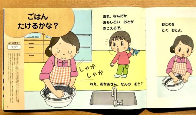Z会幼児年少実体験学習の食育炊飯