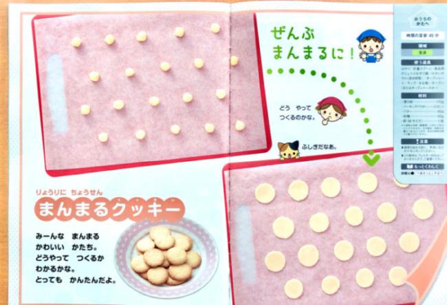 Z会幼児年中食育クッキー