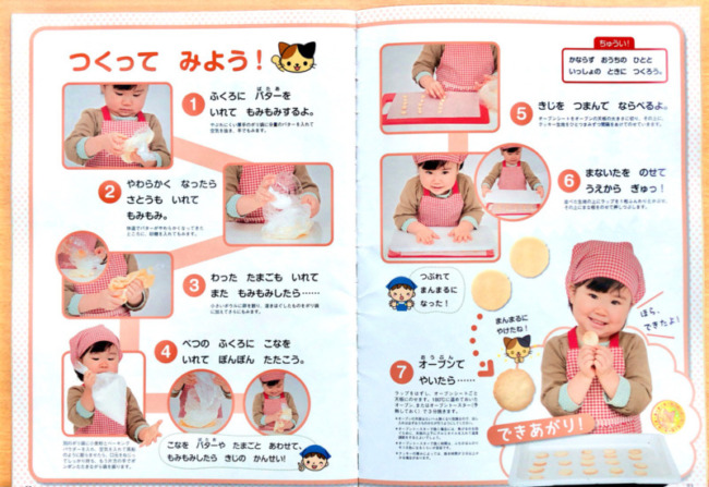 Z会幼児年中料理の化学変化