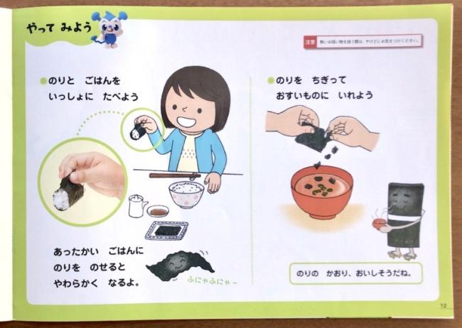 Z会幼児年少実体験学習の料理