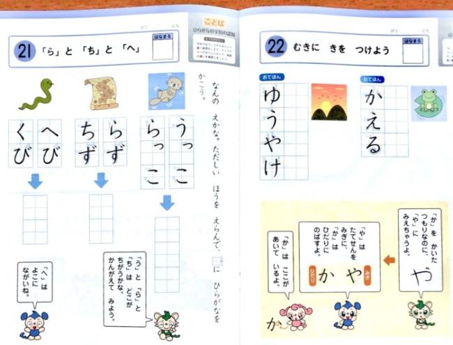 Z会幼児年長文字ワークドリル