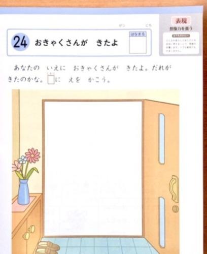 Z会幼児年長表現ドリルの効果