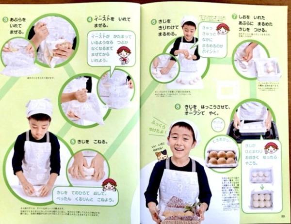 Z会幼児年長食育料理パン