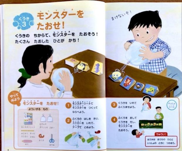 Z会幼児年長体験学習空気