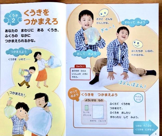 Z会幼児年長実体験型学習空気
