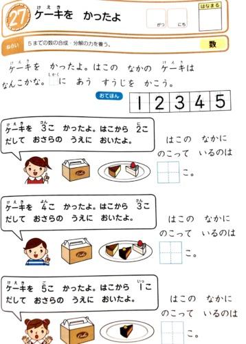 Z会年中3月号の数字ドリルレビュー