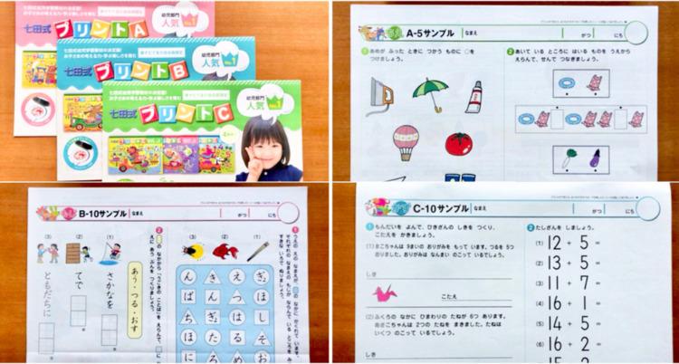 幼児通信教育教材比較七田式プリント