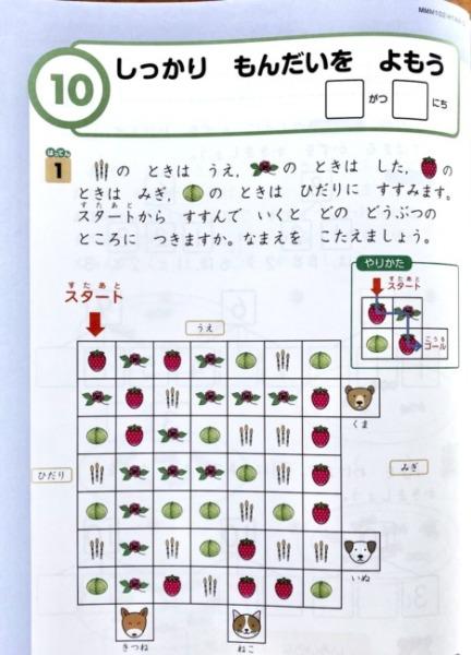 Z会小学生1年生ハイレベル算数問題