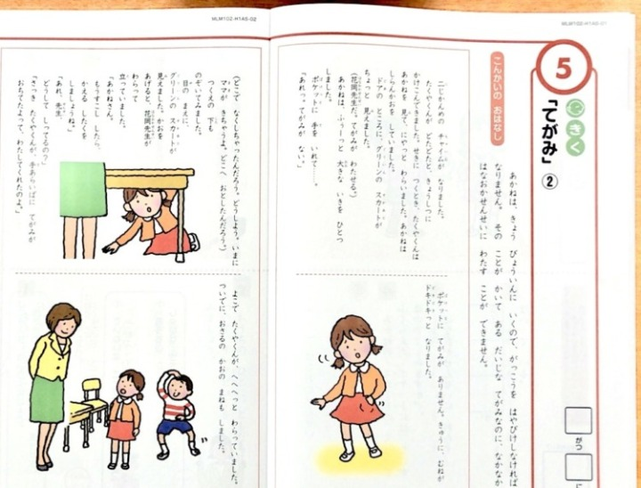 Z会小学生1年生国語長文問題