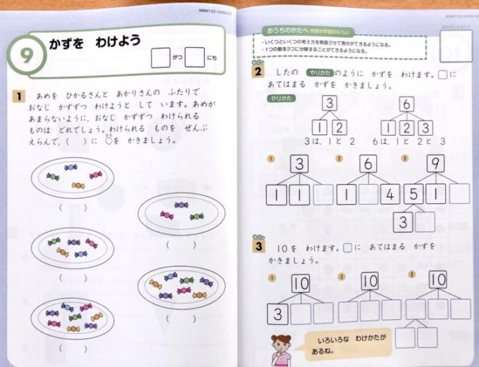Z会小学生1年生ハイレベル算数
