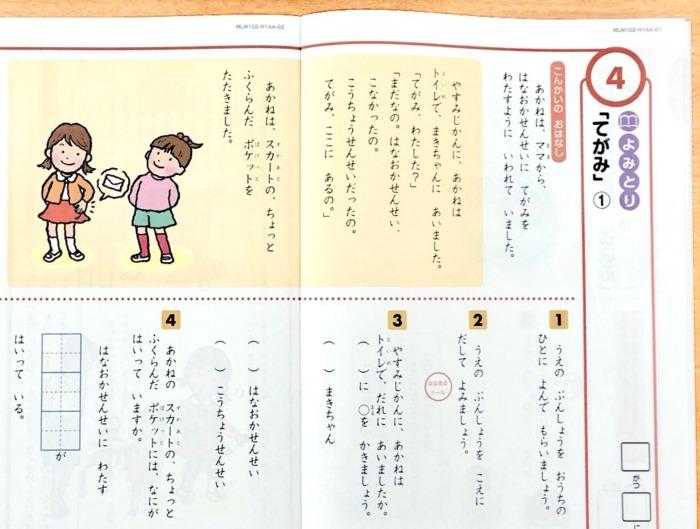 Z会小学生1年生国語読解問題